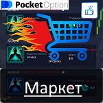 Маркет Pocket Option