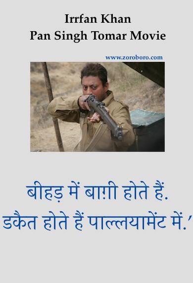 Irfaan Khan Quotes,Irfaan Khan Movies dialogues,  Irfaan Khan Pann singh tomar, Irfaan Khan ,Irfaan Khan Inspirational Film Lines,Irfaan Khan Hindi,Irfaan Khan English,