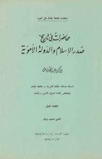 تحميل كتاب محاضرات في تاريخ صدر الإسلام والدولة الأموية pdf عبد الله فياض