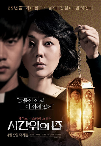 House of the Disappeared (2017)