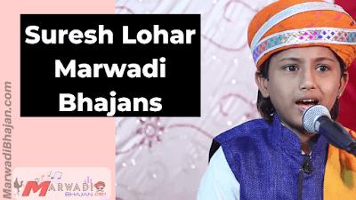 Suresh Lohar Marwadi Bhajan