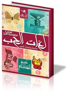 تحميل كتاب لغات الحب تأليف كريم الشاذلى pdf