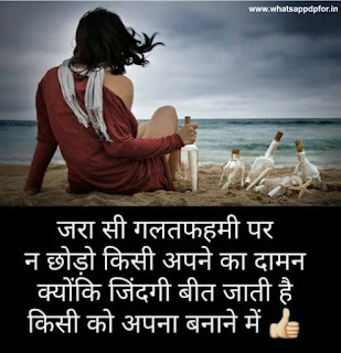 Sad Shayari images for Girls Whatsapp DP