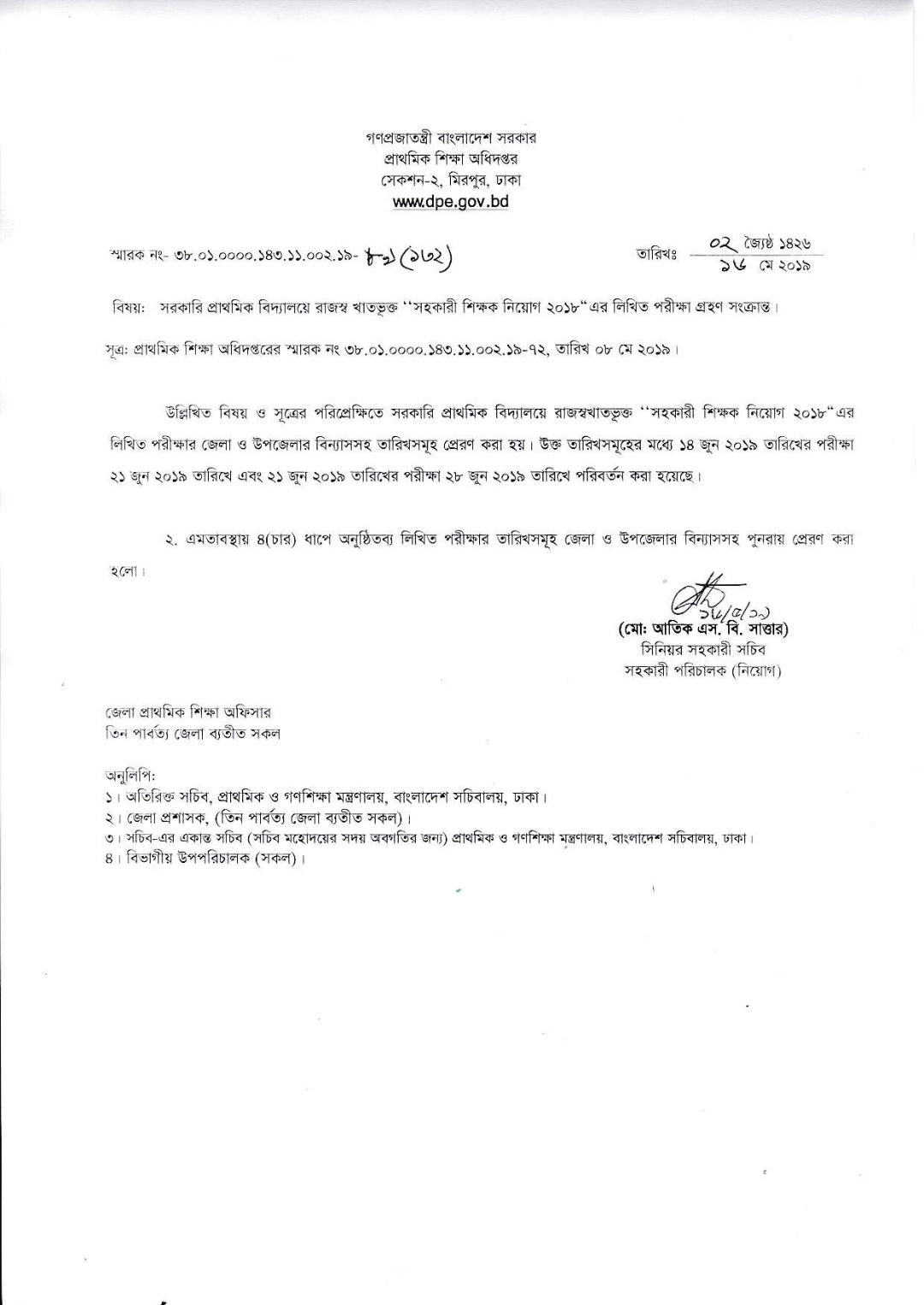 Primary teacher exam date 2019 notice
