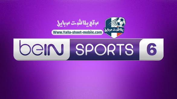 مشاهدة قناة بي ان سبورت 6 بث مباشر بدون تقطيع beIN Sports 6 HD