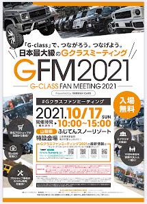 [10/17]G-CLASS FUN MEETING (GFM2021)