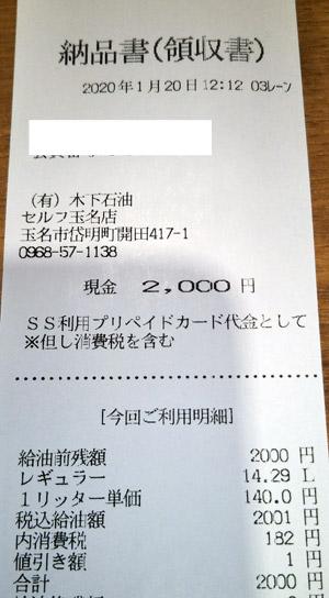 木下石油 セルフ玉名店 2020/1/20 のレシート