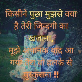 Romantic love status in hindi 1