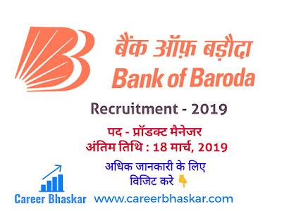 Bank of Baroda Recruitment - 2019 (बैंक ऑफ बड़ौदा में प्रॉडक्ट मैनेजर की पोस्ट निकली भर्ती।)