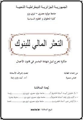 مذكرة ماستر: التعثر المالي للبنوك PDF