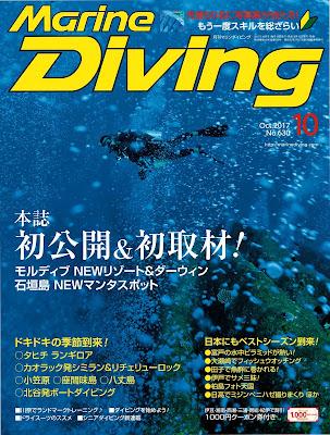 Marine Diving (マリンダイビング) 2017年10月号 raw zip dl