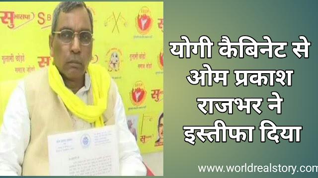योगी कैबिनेट से ओम प्रकाश राजभर ने इस्तीफा दिया