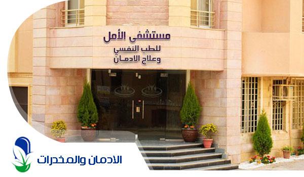 أفضل مصحة علاج ادمان في مصر