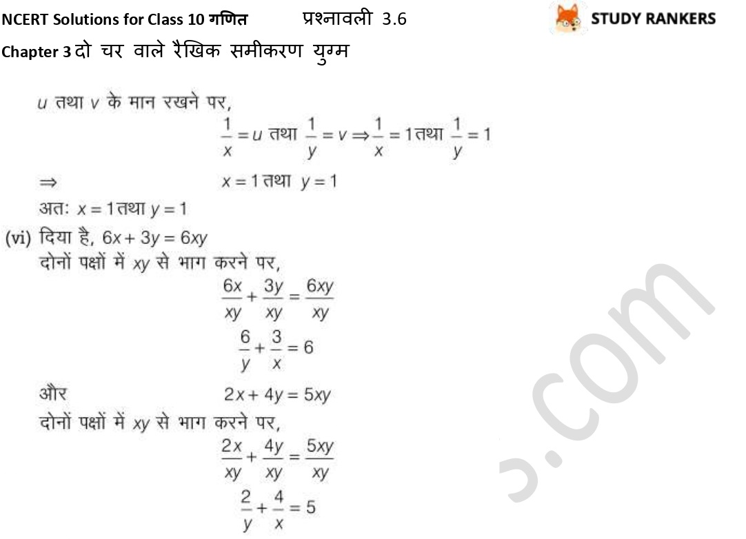 NCERT Solutions for Class 10 Maths Chapter 3 दो चर वाले रैखिक समीकरण युग्म प्रश्नावली 3.6 Part 7