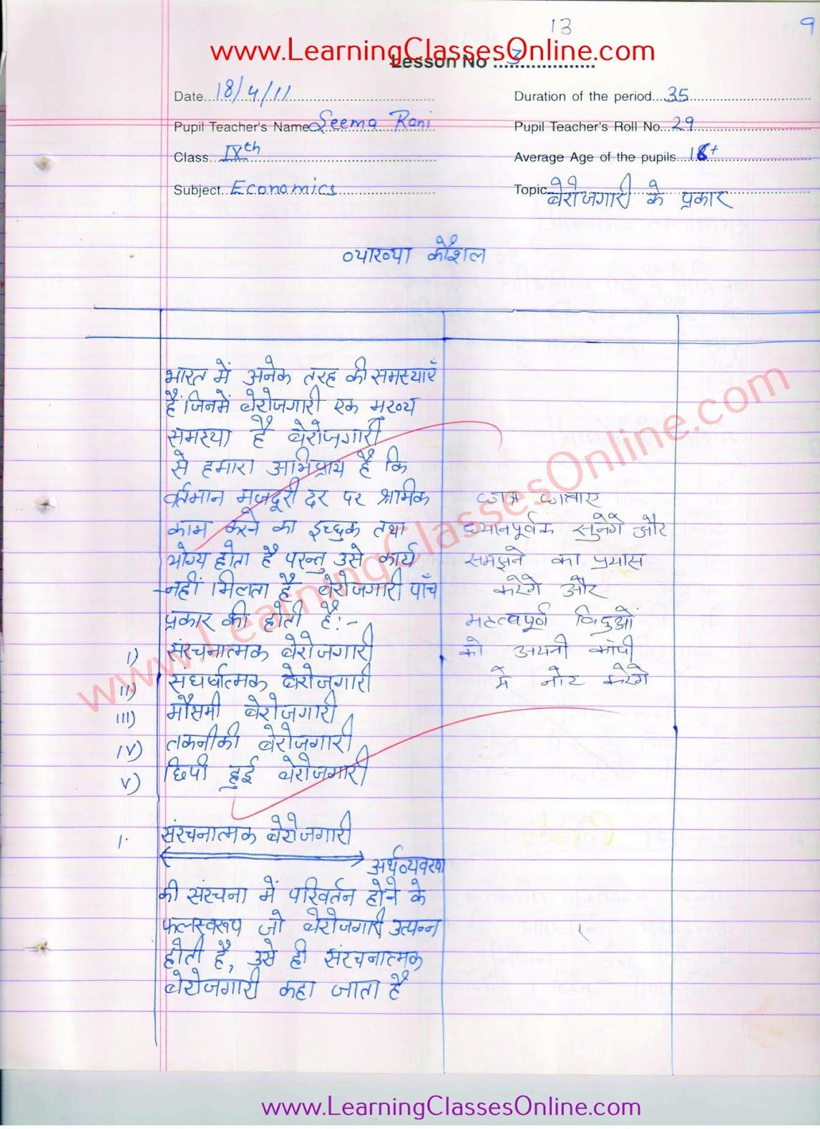 vyakhya kaushal economics lesson plan in hindi