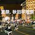[日本] 東北五大夏祭 - 秋田竿燈祭