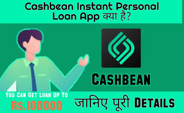 cashbean Instant Personal Loan App Details In Hindi