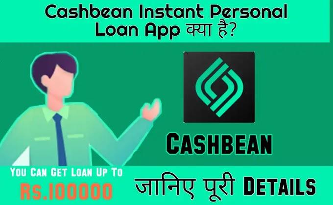 Cashbean Instant Loan App क्या है ? जानेंगे Details के साथ।