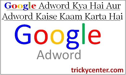 Google Adword kya hai aur Adword kaam kaise karta hai