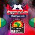 موعدنا مع مباراة غينيا بيساو وبنين بتاريخ 29/06/2019 كأس الأمم الأفريقية