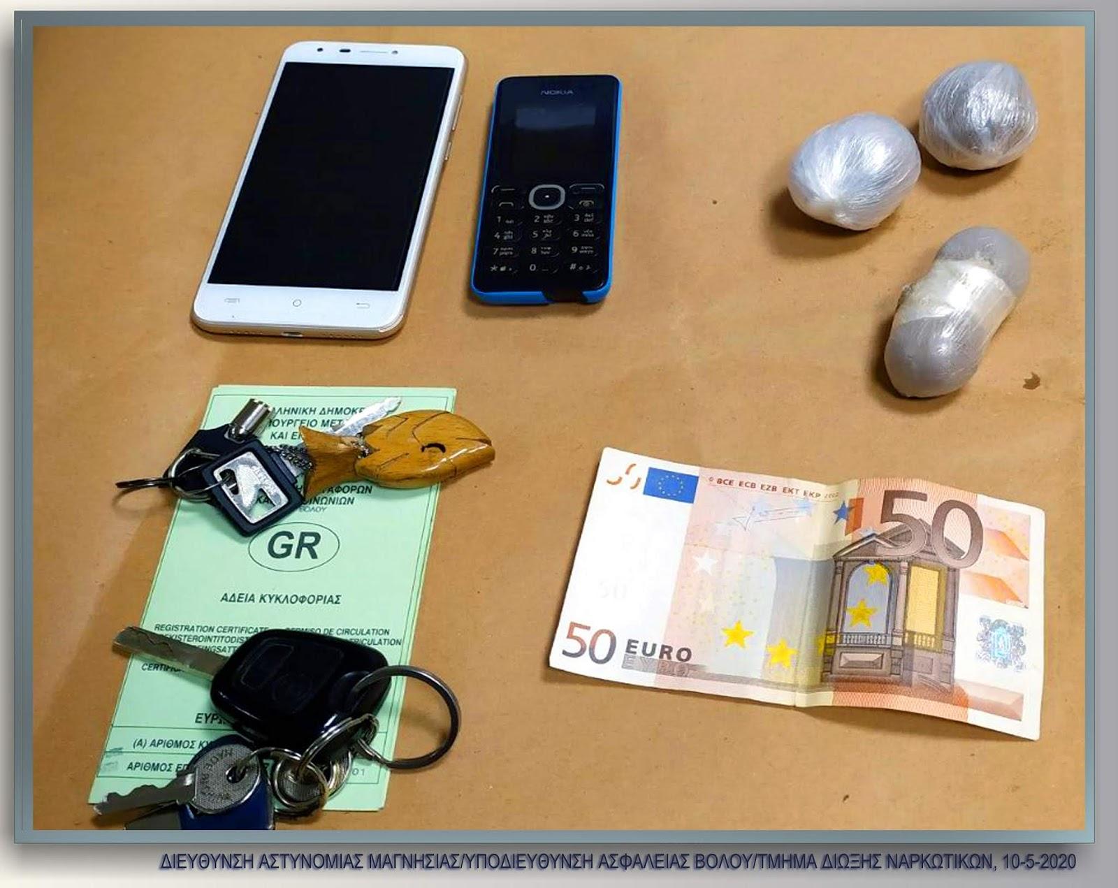 Συνελήφθησαν τρεις ημεδαποί στη Μαγνησία για ναρκωτικά