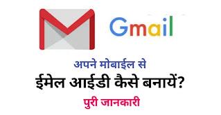mobile se email id kaise banaye