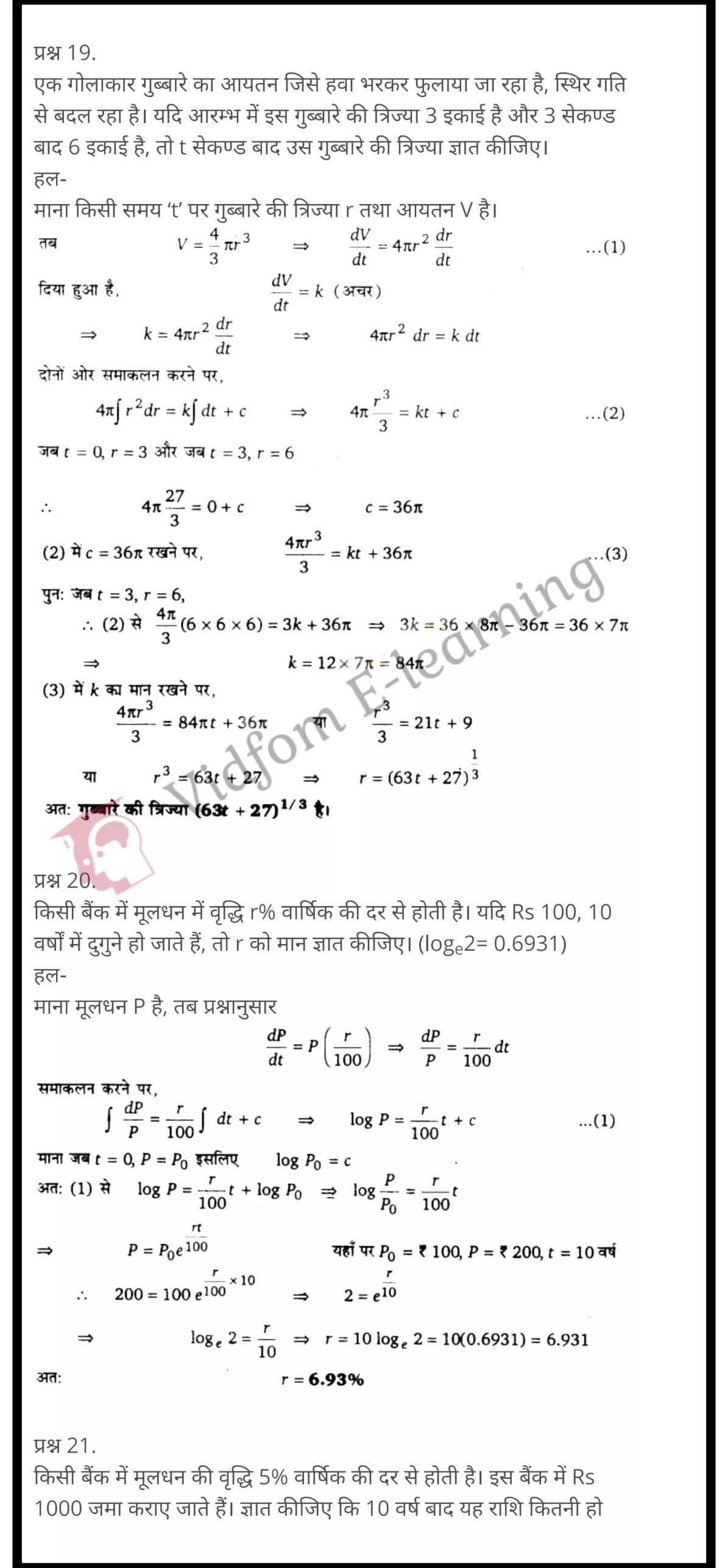 class 12 maths chapter 9 light hindi medium 20