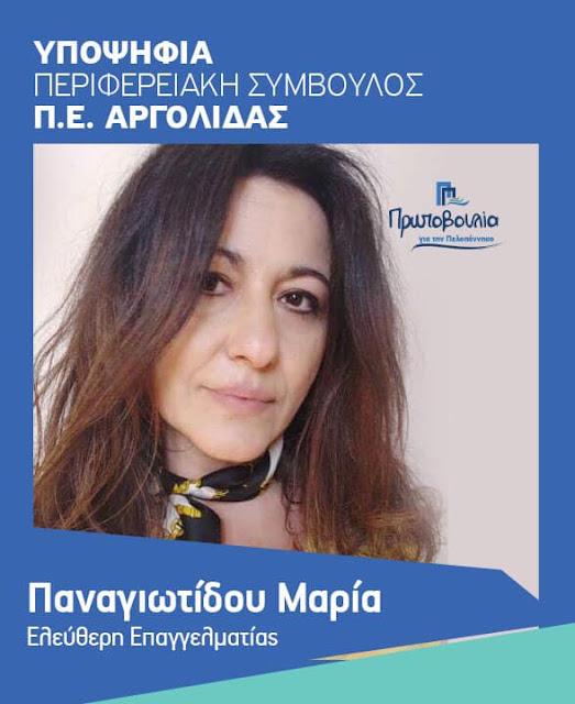 Η δραστήρια Μαρία Παναγιωτίδου υποψήφια στην Αργολίδα με τον Παναγιώτη Νίκα