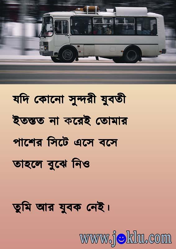 Still young or not short Bengali joke