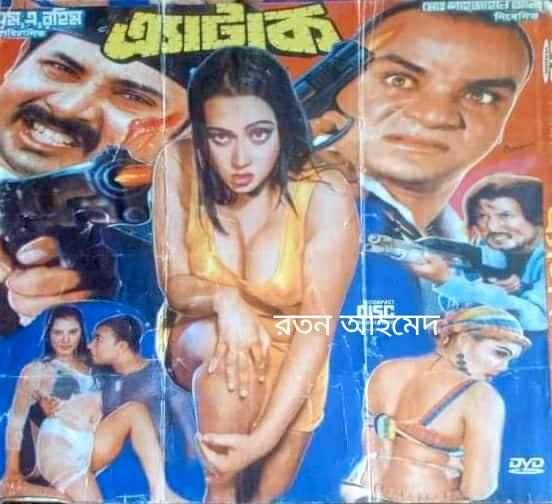 Bengali Actress nude scene - Attack