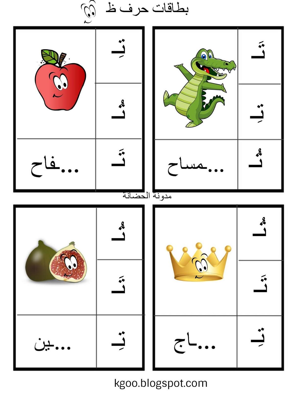 ورقة عمل نشاط تعليم حرف 0