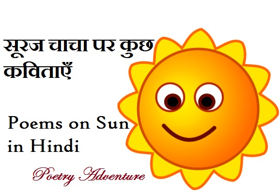 Poem on Sun in Hindi, Hindi Poem on Sun, Suraj Par Kavita, सूरज पर कविताएँ, सूरज चाचा पर कविता