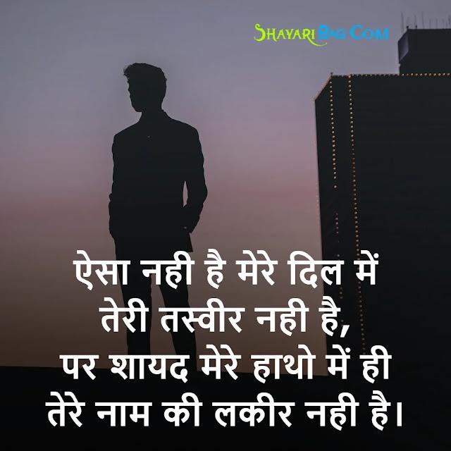 Hindi Lines on Sad