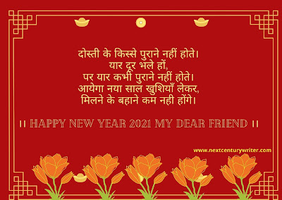 Top 10 New Year Greeting Image in Hindi