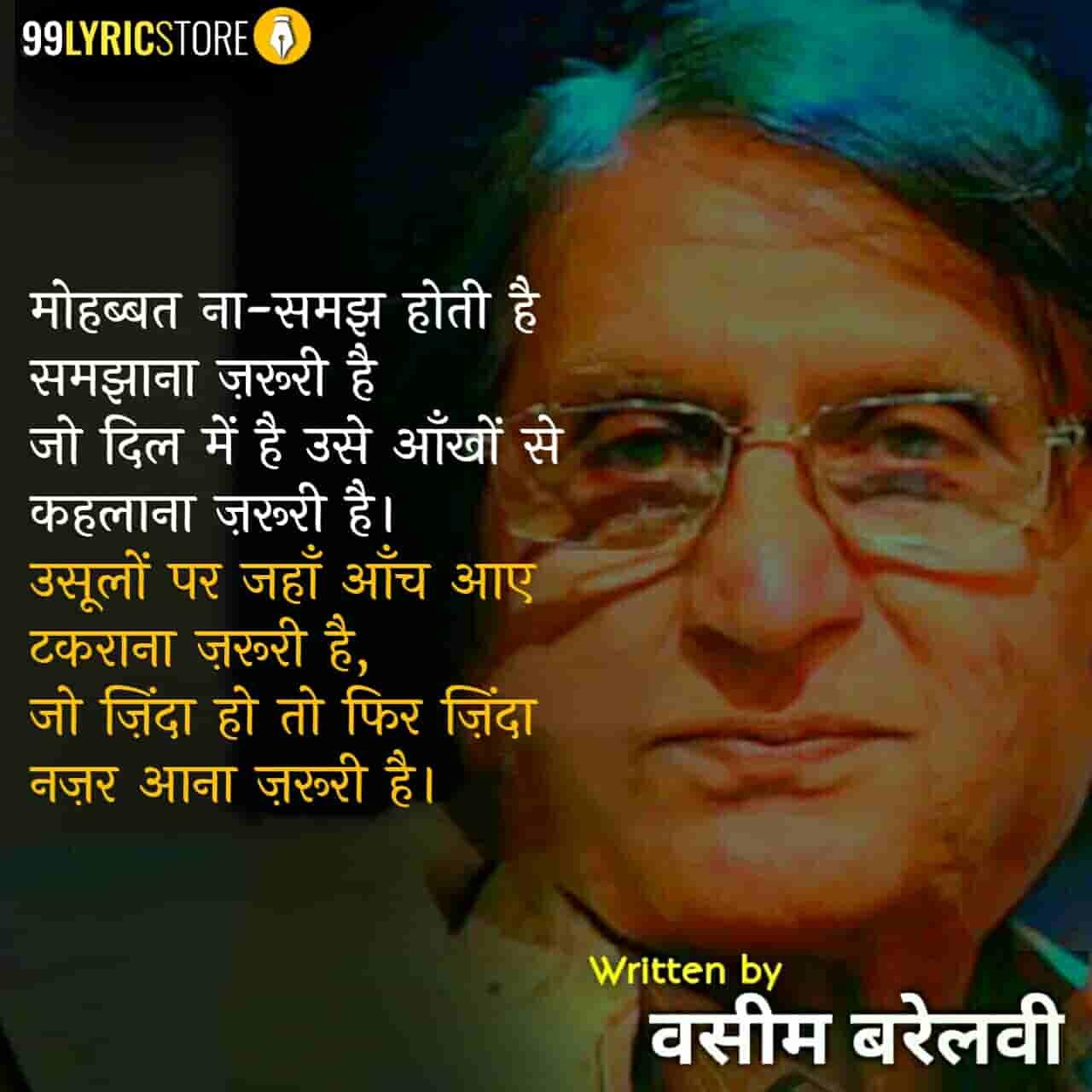 This beautiful ghazal 'Mohabbat Na-samajh Hoti Hai' has written by Waseem Barelvi.