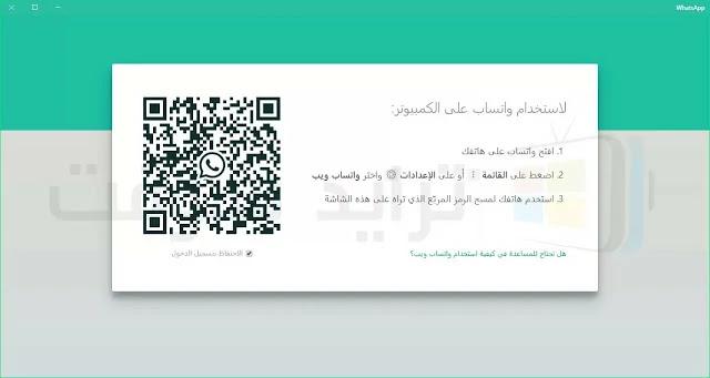 برنامج واتس اب التحديث الأخير عربي كامل