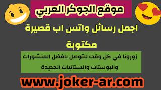 اجمل رسائل واتس اب قصيرة مكتوبة - الجوكر العربي