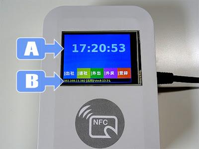 NFC勤怠管理GOZIC タッチスクリーン