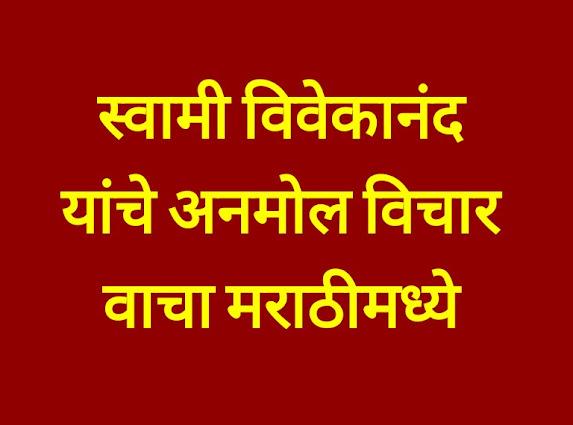 Best 50+ Swami Vivekananda Quotes in Marathi