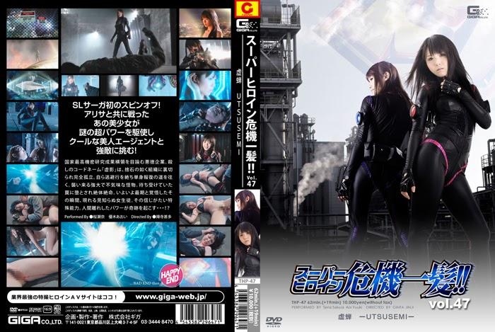 THP-47 Superheroine In Grave Hazard Vol.47 UTSUSEMI
