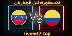 موعد وتفاصيل مباراة كولمبيا وفنزويلا اليوم 17-06-2021 في كوبا أمريكا 2021