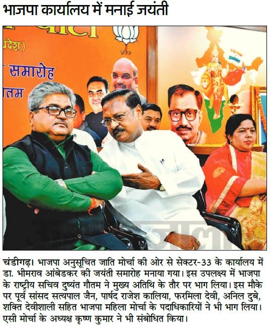 भाजपा कार्यालय में मनाई जयंती | इस अवसर पर भाजपा के राष्ट्रीय सचिव दुष्यंत गौतम व पूर्व सांसद सत्य पाल जैन भी उपस्थित हुए