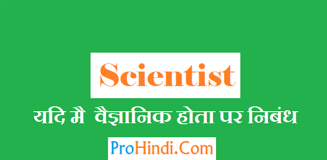 Essay-on-Scientist-in-Hindi
