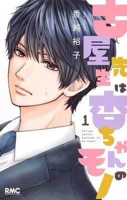 Furuya-sensei wa An-chan no Mono.