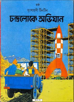 Tintin Comics in Bengali PDF, Chandraloke Abhijan, চন্দ্রলোকে অভিযান