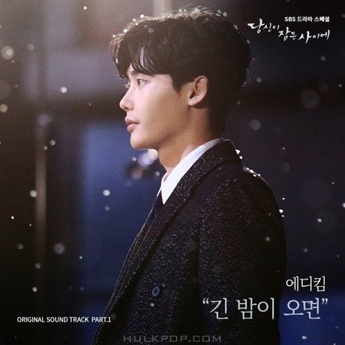 Eddy Kim – While You Were Sleeping OST Part.1