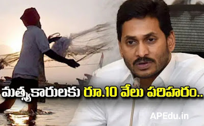 AP Government Good News For Fishermen