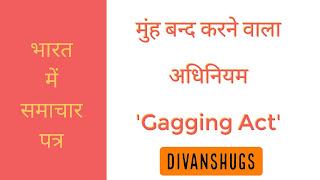 मुंह बन्द करने वाला अधिनियम 'Gagging Act'