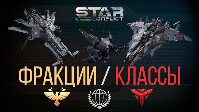 "Фракция ""Легион"" в Star Conflict"