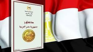 تعديل الدستور مصر